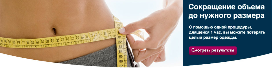 Fat reduction that fits. With just one, one-hour treatment, you can lose a full pant or dress size.